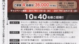 【終了】2018/1/14ライフコーポレーション・伊藤ハム 親子で観よう!劇団四季ギフトカードプレゼントキャンペーン