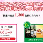 2018/1/31東洋水産 マルちゃん生ラーメンシリーズを食べて当てよう!おいしいラーメンは家にある。キャンペーン
