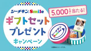 【終了】2018/2/28はごろもフーズ シーチキンSmile ギフトセットプレゼントキャンペーン