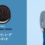 2018/3/31モンデリーズ・ジャパン OREO meets GLOBAL WORK ファミリーコーデプレゼント 自作似顔絵オレオアートのオリジナルワッペン&オレオボーダーカットソーが当たる!