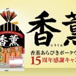 【終了】2018/2/15プリマハム 香薫あらびきポークウインナー15周年感謝キャンペーン