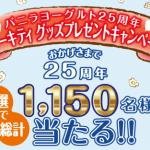 【終了】2018/2/28日本ルナ バニラヨーグルト25周年 ハローキティ グッズプレゼントキャンペーン