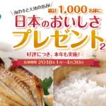 【終了】2018/4/30新進 総計1000名様に日本のおいしさプレゼント2018
