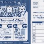 2018/2/25ライフコーポレーション×明治 ライフ商品券プレゼントキャンペーン