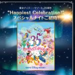 """【終了】2018/2/28UCC上島珈琲 東京ディズニーリゾート®35周年""""Happiest Celebration!""""スペシャルナイトご招待!"""