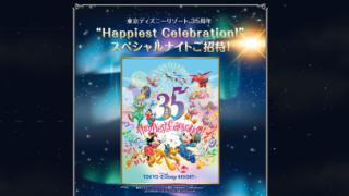 """2018/2/28UCC上島珈琲 東京ディズニーリゾート®35周年""""Happiest Celebration!""""スペシャルナイトご招待!"""