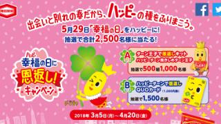 【終了】2018/4/20亀田製菓 ハッピーターン 幸福(ハッピー)の日に恩返し!キャンペーン