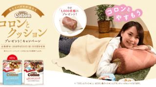 2018/8/31江崎グリコ コロン「コロンとクッション」プレゼント!キャンペーン