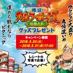 2018/5/31森永乳業×クレヨンしんちゃん 映画オリジナルグッズプレゼント