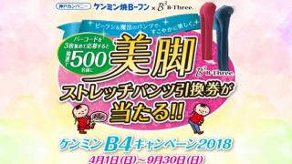 2018/9/30ケンミン食品 ケンミンB4キャンペーン2018