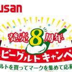 2018/8/20マルサンアイ 豆乳グルト 発売8周年ハッピーグルトキャンペーン