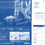 【終了】2018/6/22ライフコーポレーション×明治 ディナークルーズ ペアお食事券 プレゼントキャンペーン