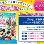 2018/7/31・8/31キッコーマン デルモンテを飲んで当てよう!毎日続く笑顔の魔法キャンペーン 東京ディズニーシー貸切ご招待