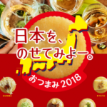 【終了】2018/6/30モンデリーズ・ジャパン ナビスコ リッツ 日本を、のせてみよー。おつまみ2018 プレゼントキャンペーン