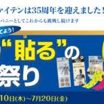 """【終了】2018/7/20ファイテン 買って当てよう!ファイテン""""貼る""""のテープ祭り"""