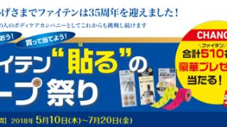 """2018/7/20ファイテン 買って当てよう!ファイテン""""貼る""""のテープ祭り"""