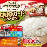 【終了】2018/7/31テーブルマーク ふっくらつや炊き10食キャンペーン QUOカードプレゼント