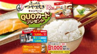 2018/7/31テーブルマーク ふっくらつや炊き10食キャンペーン QUOカードプレゼント