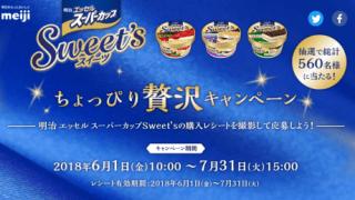 2018/7/31明治 エッセル スーパーカップSweet's ちょっぴり贅沢キャンペーン