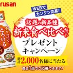 【終了】2018/8/20マルサンアイ とろける味噌 話題の新品種 新米食べ比べセットプレゼントキャンペーン