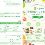 【終了】2018/6/30ライフコーポレーション×ダノンジャパン 自然なおいしさ実感キャンペーン