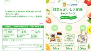 2018/6/30ライフコーポレーション×ダノンジャパン 自然なおいしさ実感キャンペーン