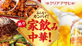 【終了】2018/7/16味の素×アサヒビール みんなでカンパイ!熱々家飲み中華!キャンペーン