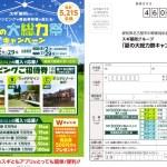 【終了】2018/7/29スギ薬局グループ 夏の大総力祭キャンペーン