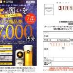 【終了】2018/8/6ライフコーポレーション・サッポロビール 星に願いをキャンペーン