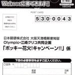 【終了】2018/7/31オリンピック・江崎グリコ ポッキー花火!キャンペーン!!