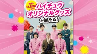 2018/8/31森永製菓 ハイチュウ関ジャニ∞オリジナルグッズプレゼントキャンペーン