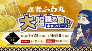 2018/8/31・9/30東ハト 忍者ふわ丸 大盤振る舞いキャンペーン