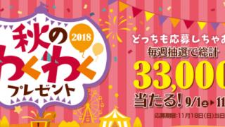 2018/11/18まで毎週抽選 山崎製パン  2018秋のわくわくプレゼントキャンペーン