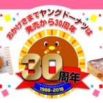2018/9/30・12/31宮田製菓  ヤングドーナツ誕生30周年記念プレゼントキャンペーン