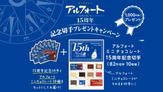 2018/10/31ブルボン アルフォートミニチョコレート 15周年記念切手プレゼントキャンペーン