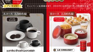 2018/12/31ヤマザキビスケット YBCカフェ・パーティータイムキャンペーン