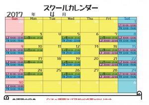 スクールカレンダー-001