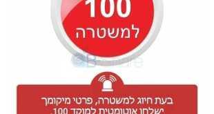 """שירות חדש לאזרח: אפליקציית """"100 חירום"""" לאייפון ולאנדרואיד"""
