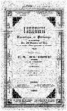 L'Allemagne romantique et pittoresque. 2, La Suisse saxonne / par Éd. Jacquemin, d'après A. Tromlitz [Edition de 1838]