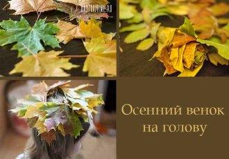 Как плести венок из осенних листьев?