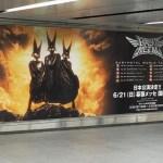 "BABYMETAL""巨大天下一メタル武道会""幕張メッセ先行受付開始!渋谷駅に看板登場!"