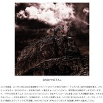 "BABYMETAL""METROCK 2015″タイムテーブル発表!メインステージ抜擢!メトロック"