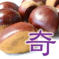 【南森町奇譚】栗の渋皮煮