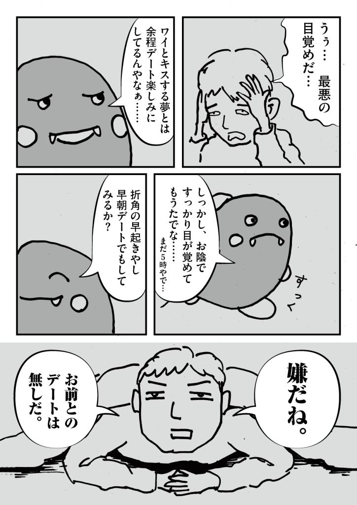 第3話「早朝デート」-WEB漫画「それいけ! バケタン」3ページめ