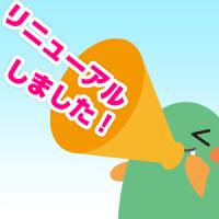 バケモノ.jp リニューアルしました!