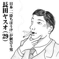 日本一「待ちぼうけ」が似合う男 長田ヤスオ(29)