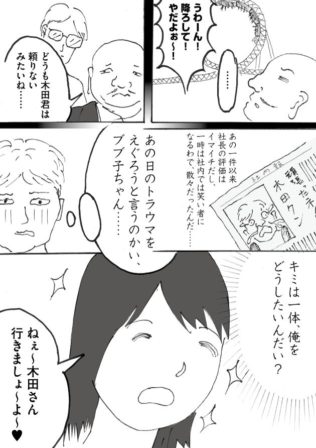 第5話「男の決意」-WEB漫画「それいけ! バケタン」6ページめ