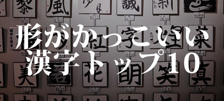 kanji-top-ten-large
