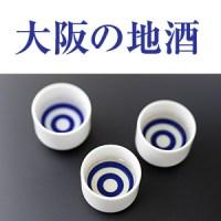 大阪土産に、お祝いに、大阪の地酒はいかがですか?