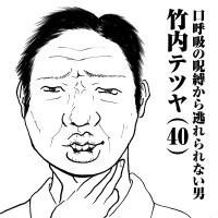 口呼吸の呪縛から逃れられない男 竹内テツヤ(40)